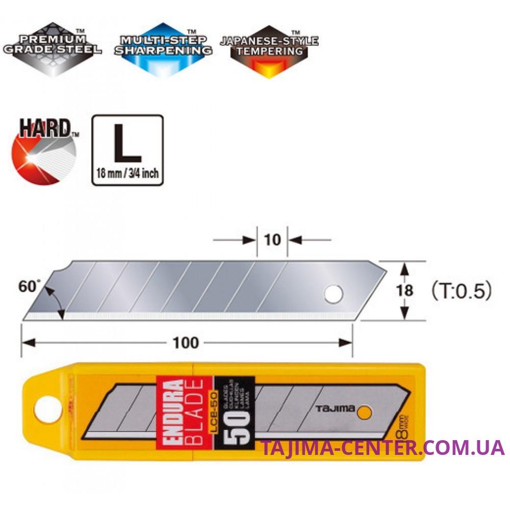 Леза сегментні 18мм TAJIMA Endura Blades LCB-50-50, 50 шт.